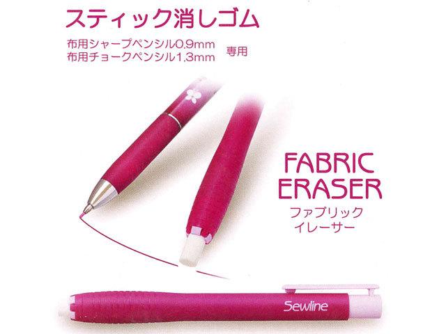【Sewline*ソーライン】  FABRIC ERASER (ファブリック イレイサー) ≪ スティック消しゴム≫