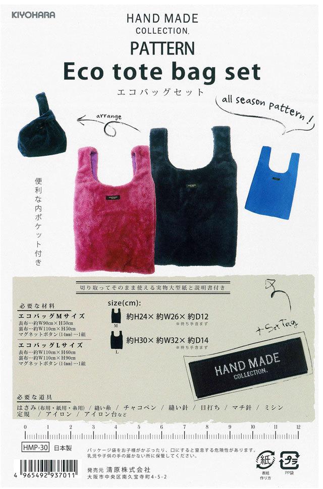 HAND MADE COLLECTION PATTERN ( ハンド メイド コレクション  パターン) 『Eco tote bag set ( エコバッグセット ) 』