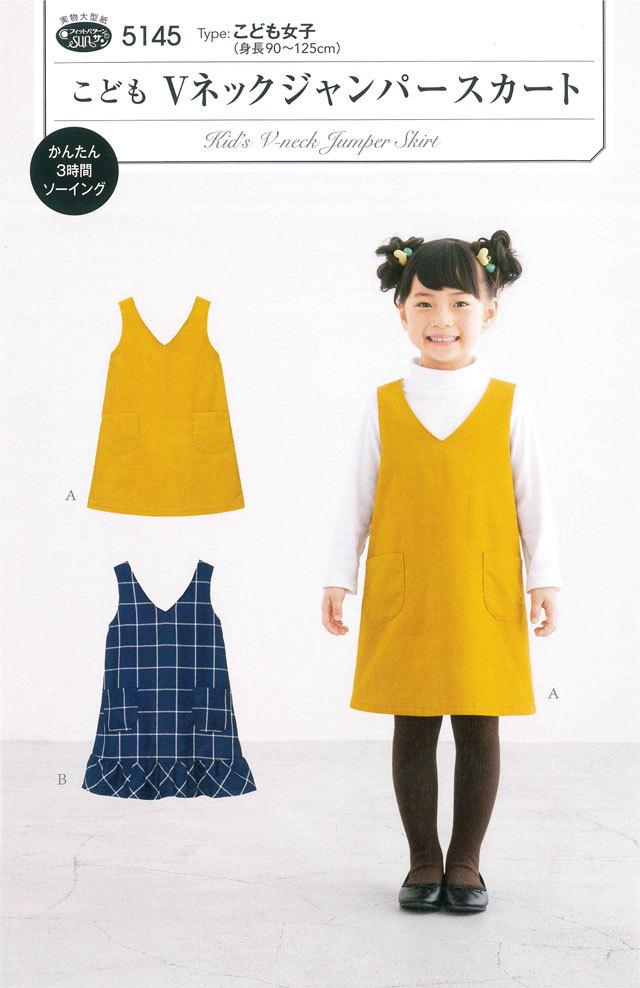 フィットパターン < こども Vネックジャンパースカート > 【こども女子( 身長90~125cm )  】( 5145 )
