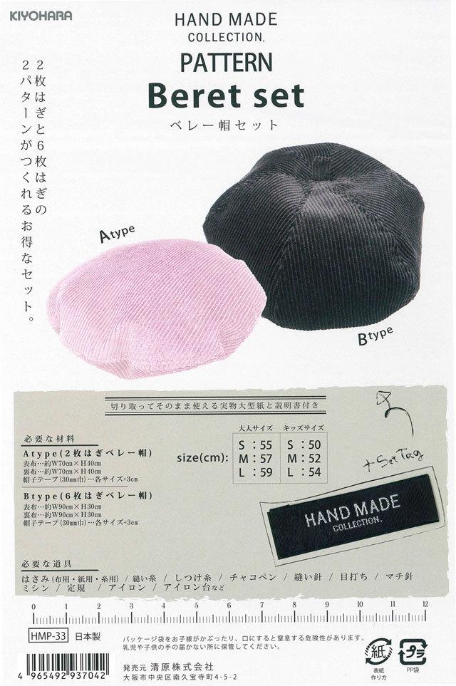 HAND MADE COLLECTION PATTERN ( ハンド メイド コレクション  パターン) 『 Beret set ( ベレー帽セット ) 』