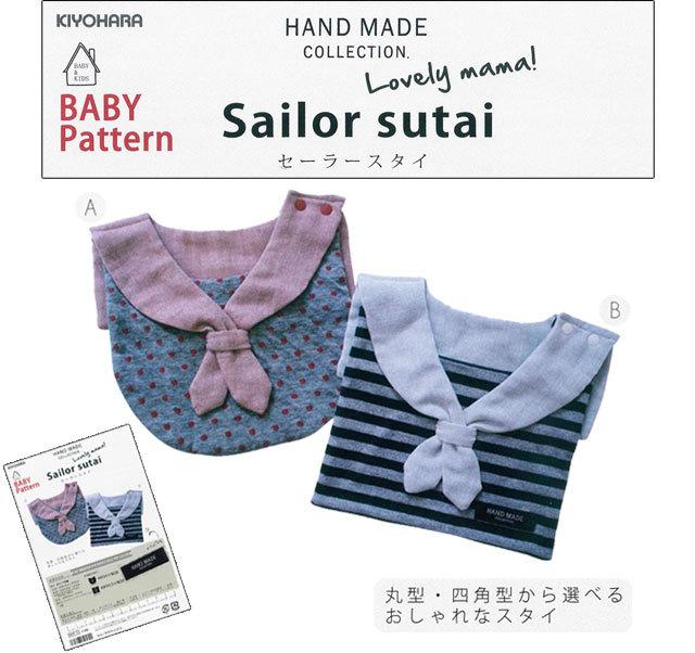 HAND MADE COLLECTION PATTERN  Lovely mama!( ハンド メイド コレクション  パターン ラブリーママ!)ベビーパターン 『 Sailor sutai(セーラースタイ) 』