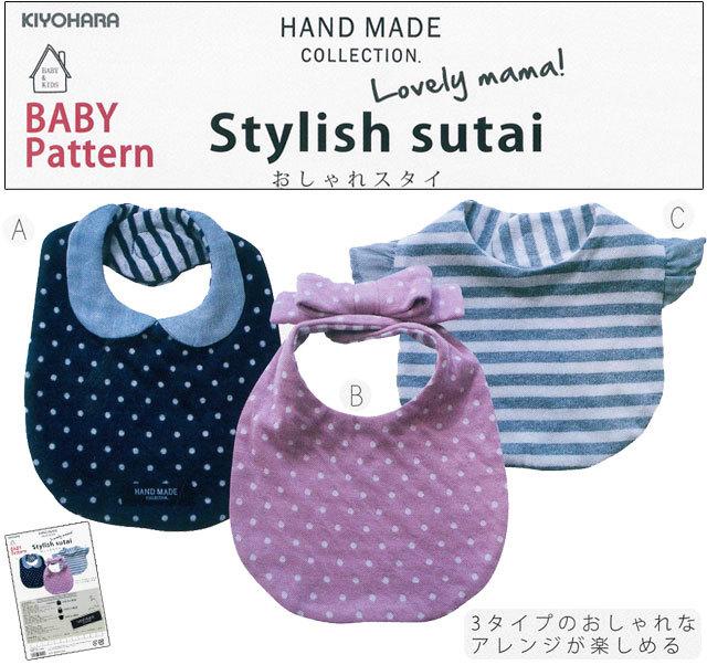 HAND MADE COLLECTION PATTERN  Lovely mama!( ハンド メイド コレクション  パターン ラブリーママ!)ベビーパターン 『 Stylish sutai(おしゃれスタイ) 』