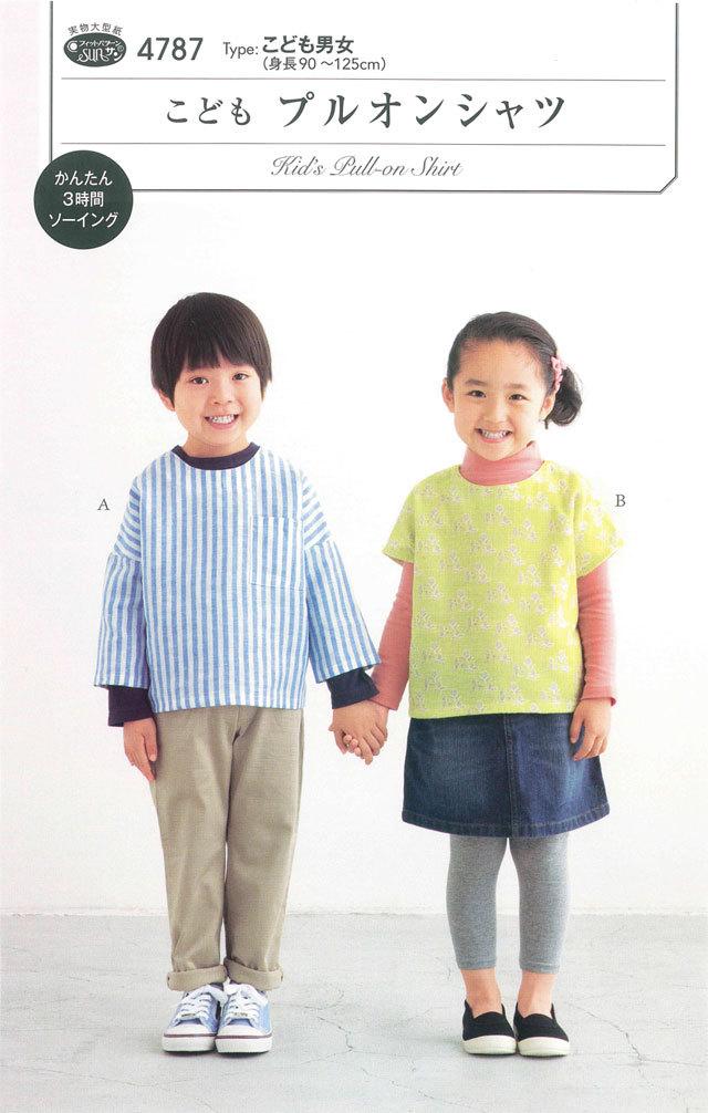 フィットパターン < こども プルオンシャツ> 【こども男女( 身長90~125cm )  】( 4787 )