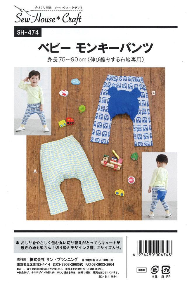 手づくり型紙 Sew Hoise Craft(ソーハウス・クラフト) 『 ベビーモンキーパンツ 』  身長75~90cm 【 伸び縮みする布地専用 】