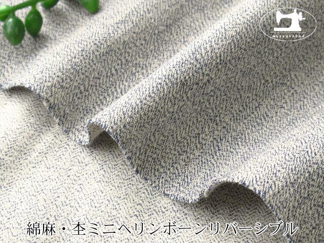 【1m単位で販売】お買い得! 綿麻・杢ミニヘリンボーンリバーシブル ブルー×生成