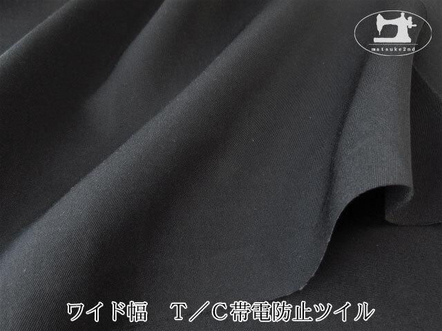 【メーカー放出反】  ワイド幅 T/C 帯電防止ツイル  ブラック
