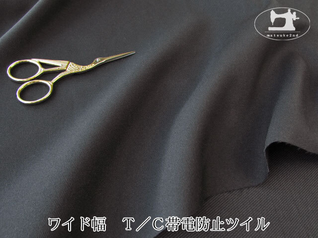 【メーカー放出反】  ワイド幅 T/C帯電防止ツイル  ブラック