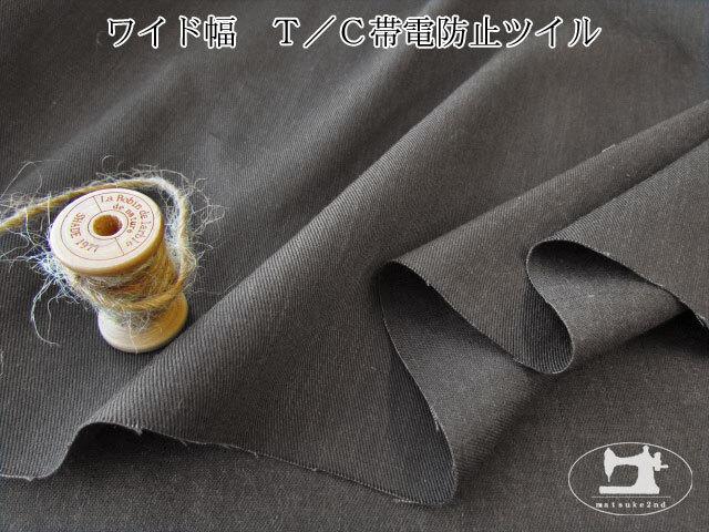 【メーカー放出反】  ワイド幅 T/C帯電防止ツイル  チャコールグレー