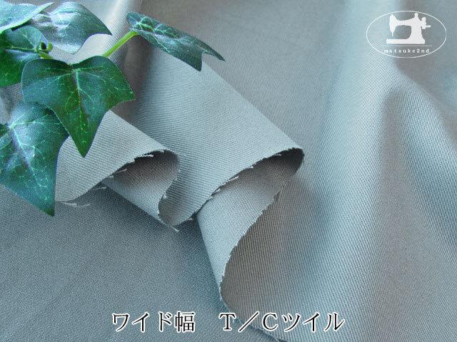 【メーカー放出反】  ワイド幅 T/C ツイル  ブルーグレー