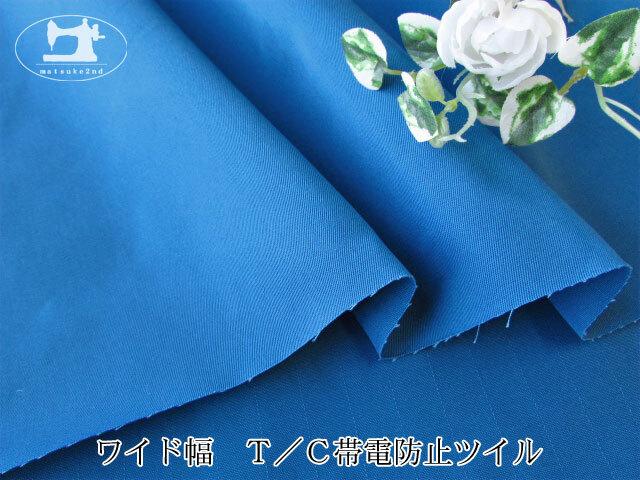 【メーカー放出反】  ワイド幅 T/C帯電防止ツイル  ブルー