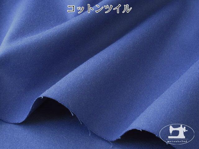 【1m単位で販売】お買い得! コットンツイル 群青(ぐんじょう)色