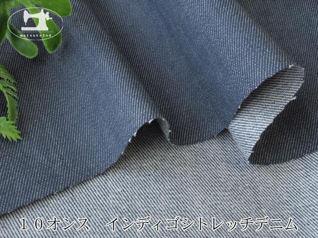 【アパレル使用反】 約10オンス インディゴストレッチデニム ネイビーブルー