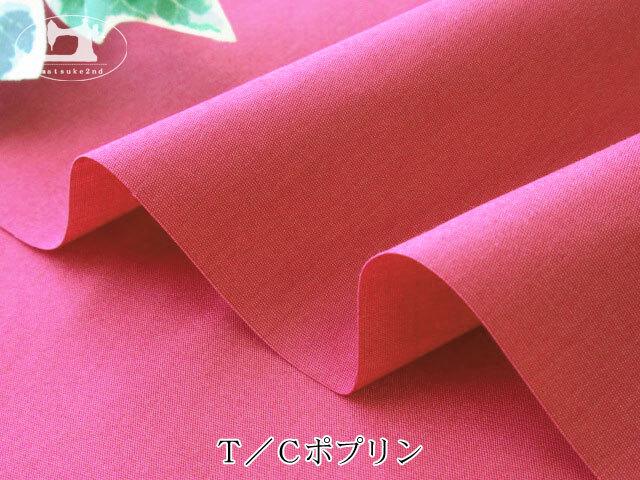 【1m単位で販売】お買い得!T/Cポプリン チェリーピンク色