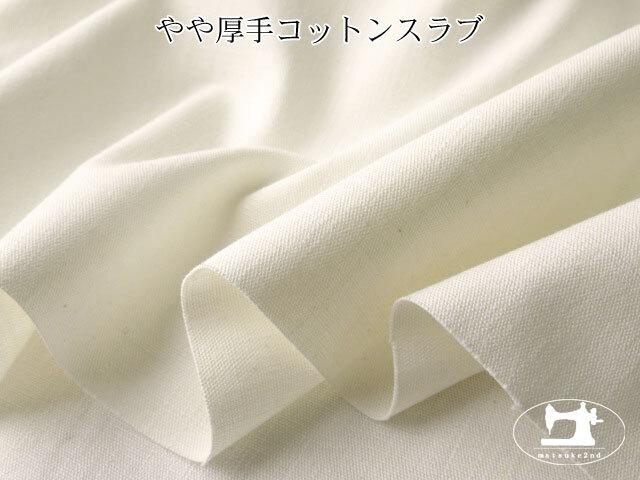 【1m単位で販売】お買い得!やや厚手コットンスラブ アイボリーホワイト色