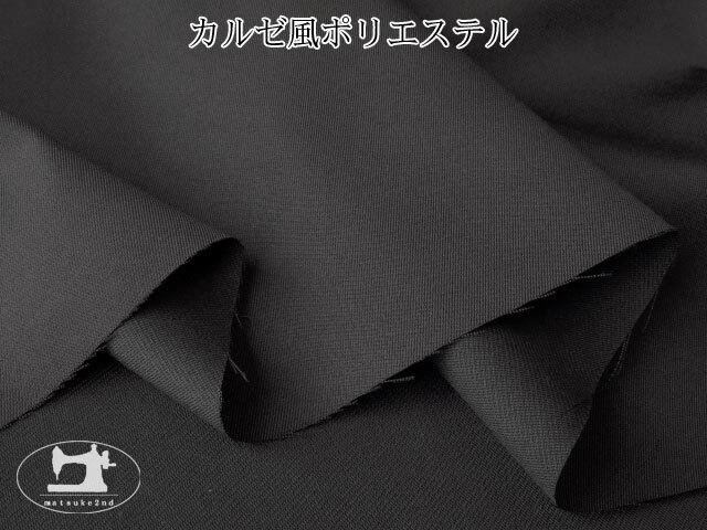 【1m単位で販売】 お買い得! ワイド幅 カルゼ風ポリエステル ブラック