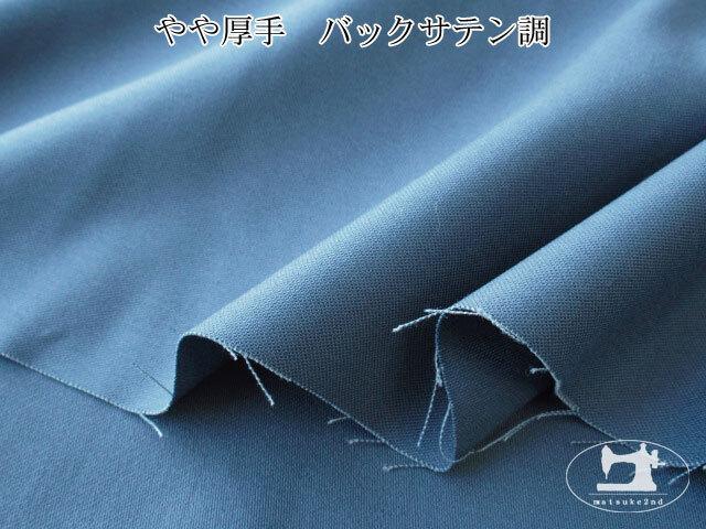 【1m単位で販売】 お買い得! やや厚手 バックサテン調 グレイッシュブルー系