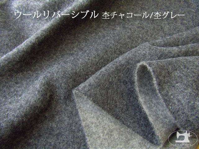 【メーカー放出反】 ウールリバーシブル 杢チャコール/杢グレー