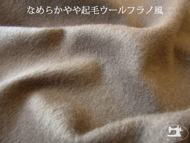 【アパレル使用反】  なめらかやや起毛ウールフラノ風 カフェオレ