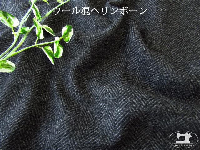 【メーカー放出反】 ウール混ヘリンボーン ダークチャコール