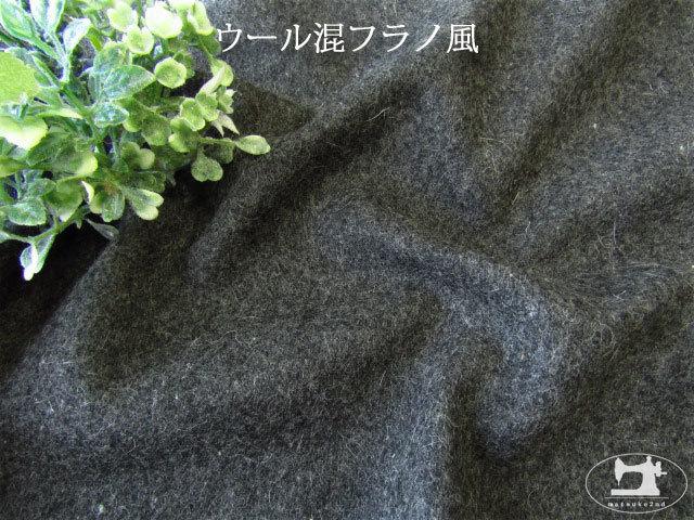 【メーカー放出反】 ウール混フラノ風 チャコールグレー