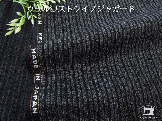 【メーカー放出反】 ウール混ストライプジャガード ブラック×グレー