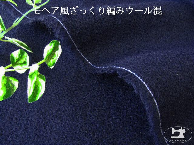 【メーカー放出反】 モヘア風ざっくり編みウール混 ディープブルー