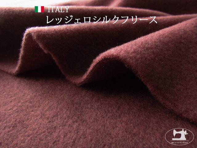 【アパレル使用反】 ITALY レッジェロシルクフリース ワイン