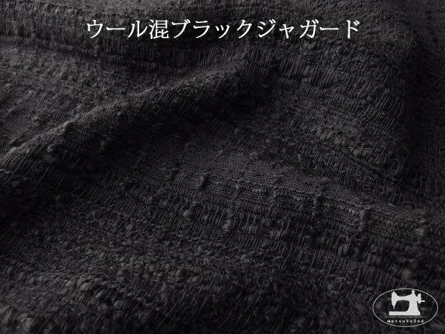 【アパレル使用反】  ウール混ブラックジャガード