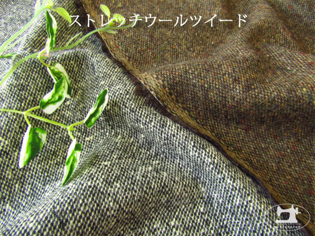 【メーカー放出反】 ウール混ストレッチツイード