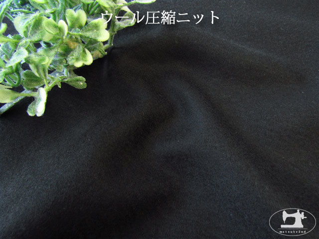 【メーカー放出反】 ウール圧縮ニット ブラック