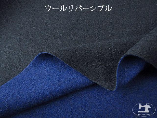【メーカー放出反】 ウールリバーシブル ダークネイビー/ロイヤルブルー