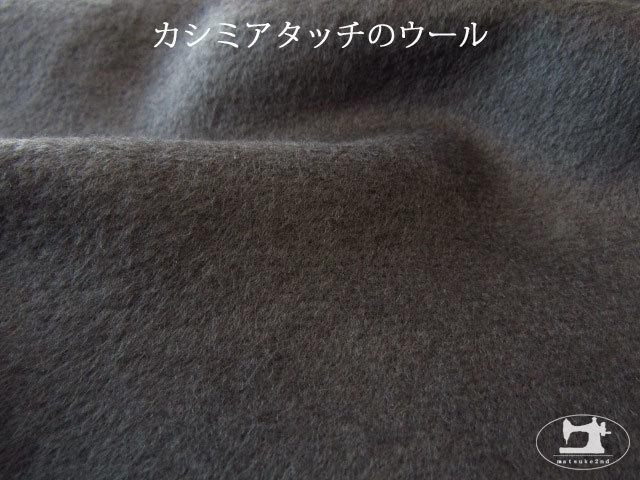 【メーカー放出反】  カシミアタッチのウール グレーブラウン