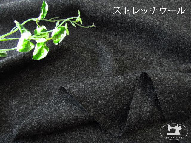 【メーカー放出反】 ストレッチウール ダークチャコール