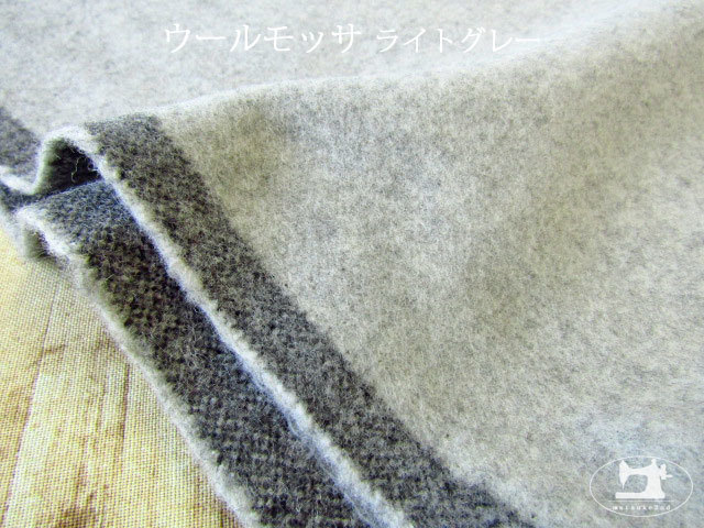 【メーカー放出反】  ウールモッサ ライトグレー