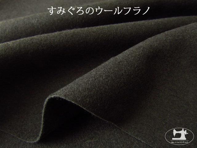 【メーカー放出反】  すみぐろのウールフラノ