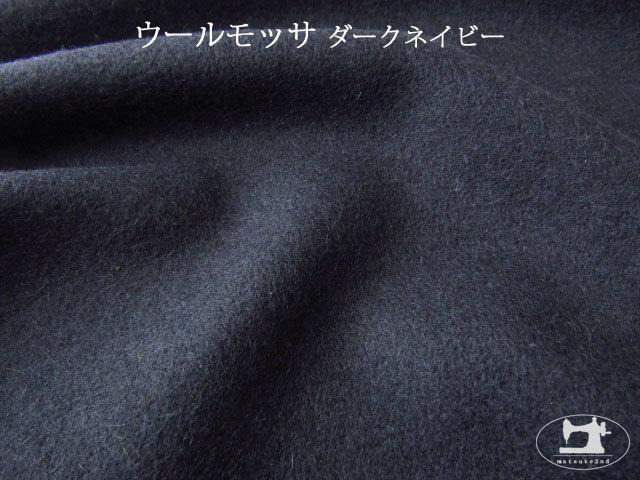 【メーカー放出反】  ウールモッサ ダークネイビー
