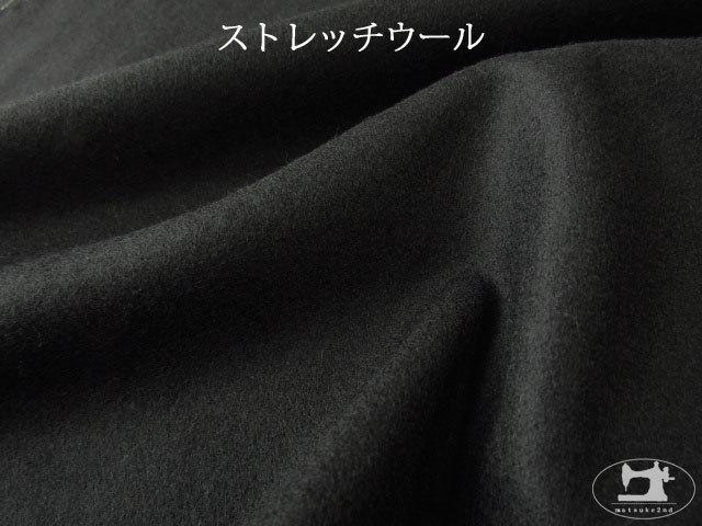 【メーカー放出反】 ストレッチウール ブラック