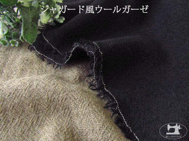 【アパレル使用反】 ジャガード風ウールガーゼ