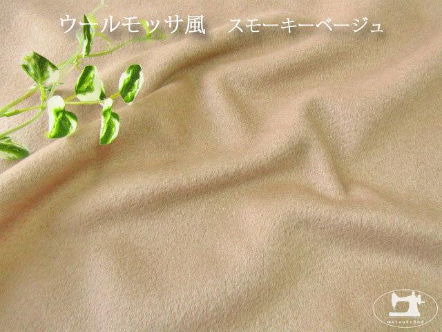 【メーカー放出反】  ウールモッサ風 スモーキーベージュ