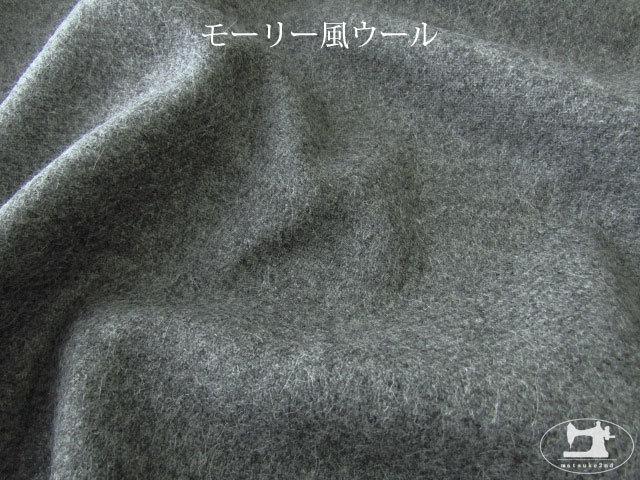 【メーカー放出反】  モーリー風ウール 杢グレー