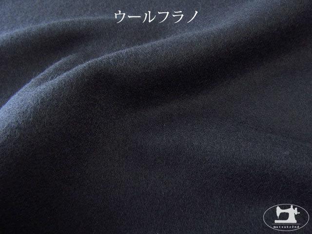 【メーカー放出反】 ウールフラノ ダークネイビー