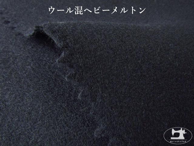 【メーカー放出反】  ウール混フラノ 杢ダークグレー