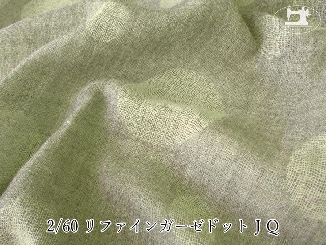 【アパレル使用反】 2/60 リファインガーゼドットJQ 杢グレー×アイボリー