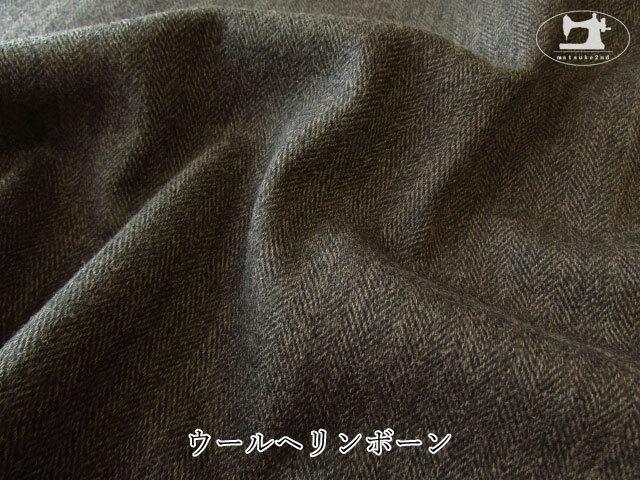 【メーカー放出反】 ウールヘリンボーン ダークブラウン系