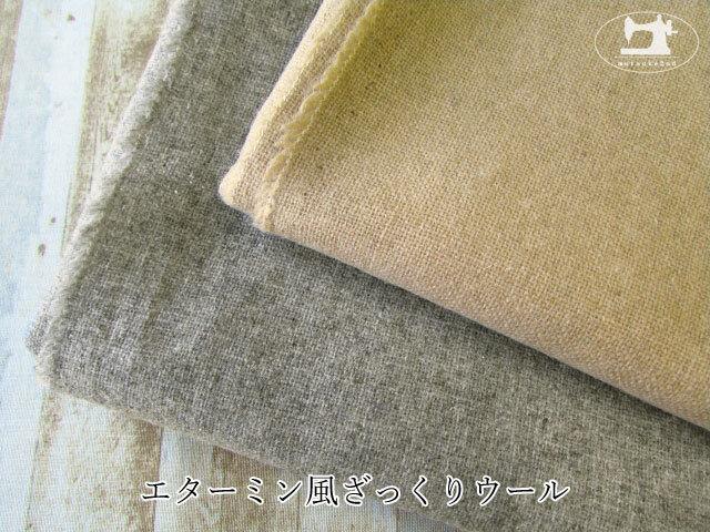 【メーカー放出反】  エターミン風ざっくりウール