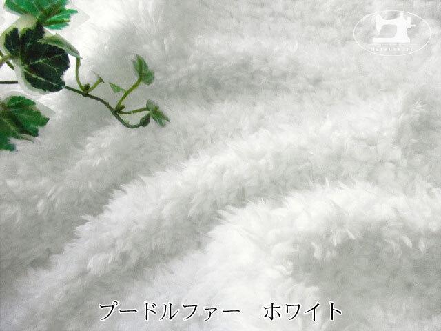 売れ切れ次第終了!プードルファー ホワイト 【わけあり!】