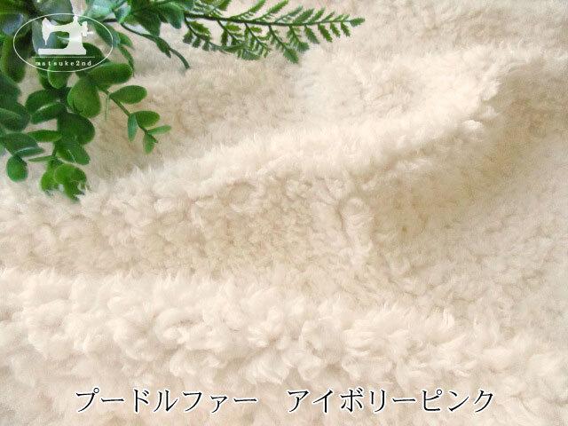 売れ切れ次第終了!プードルファー アイボリーピンク 【わけあり!】