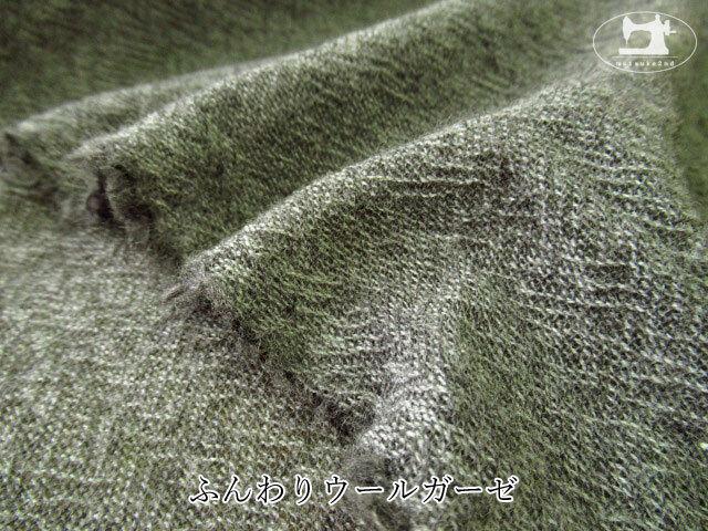 【メーカー放出反】 ふんわりウールガーゼ 杢チャコール