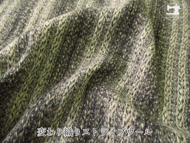 【メーカー放出反】 変わり織りストライプウール ダークグレー系