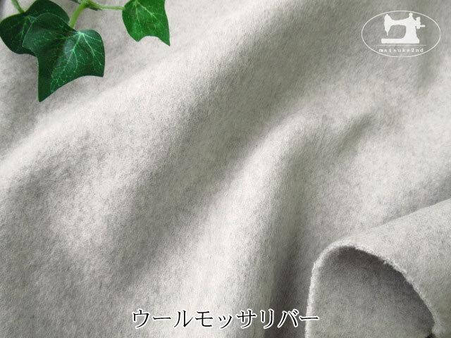 【メーカー放出反】  ウールモッサリバー ライトグレー